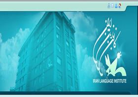 سایت کانون زبان ایران