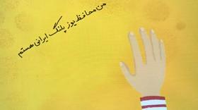 پنجمین مجموعه نوشتافزار ایرانیاسلامی کانون