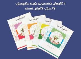 «گامهای نخستین» ثمینه باغچهبان؛ 27 سال 370هزار نسخه