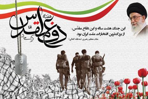 برنامه های کانون پرورش فکری استان در ایام هفته دفاع مقدس