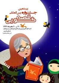 انتشار پوستر بیستمین جشنواره بین المللی قصه گویی در کانون فارس