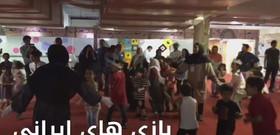 سومین جشنواره ملی اسباببازی کانون