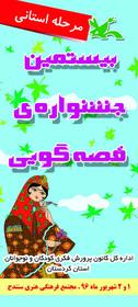 مرحله استانی جشنواره قصه گویی کردستان