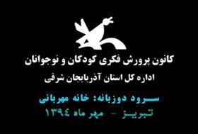 سرود دوزبانه ( ترکی - فارسی ): خانه مهربانی - کانون آذربایجان شرقی