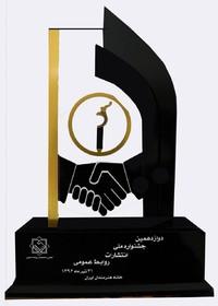 کانون برندهی 10 جایزهی جشنواره ملی انتشارات روابط عمومی