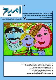 خبرنامه کانون پرورش فکری کودکان و نوجوانان خوزستان - پاییز و زمستان 95