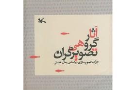 تصویرگریهای رمان «هستی» کتاب شد