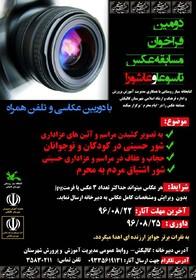 فراخوان مسابقه عکس جلوه های عاشورایی کانون گلستان