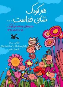 دوستی با طبیعت، تصویر اصلی پوستر هفته ملی کودک
