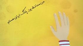 پنجمین نمایشگاه نوشتافزار ایرانیاسلامی کانون پرورش فکری کودکان و نوجوانان