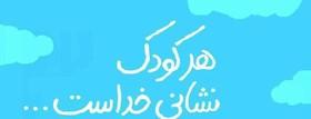شعر محمد رضا رستم پور به مناسبت روز جهانی کودک
