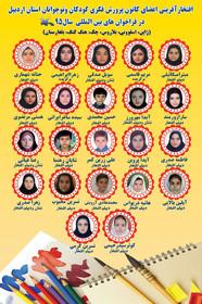 کسب 25 موفقیت جهانی و بینالمللی توسط کودکان اردبیلی