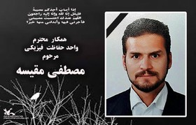 برپایی آیین یادبود زندهیاد مصطفی مقیسه در کانون