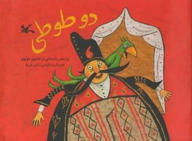 طوطی و بازرگان به قلم راشین خیریه منتشر شد