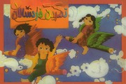 کتاب تمرین خردسالان