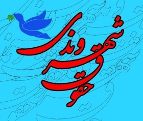 حقوق شهروندی / کانون فارس