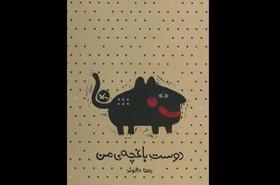 برندهی موزهی کتابهای تصویری ژاپن در بازار نشر