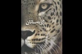بازنشر گربه سانان ایرانی