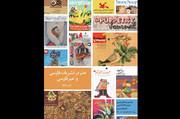 نمایشگاه هنر در نشریات فارسی و غیرفارسی