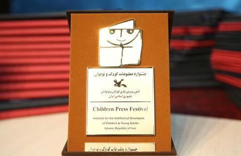 جشنوارهی مطبوعات کودک و نوجوان