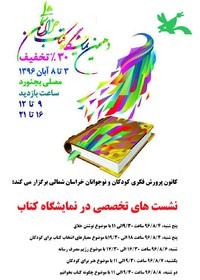 نمایشگاه کتاب خراسان شمالی