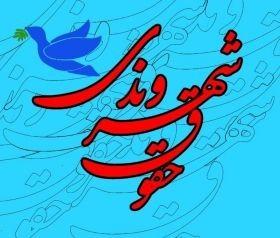 کسب رتبه سوم کانون خراسان جنوبی در 2 حوزه« عفاف و حجاب ، حقوق شهروندی»