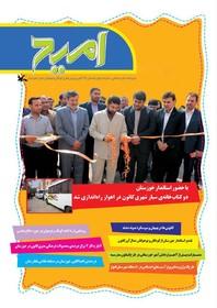 خبرنامه کانون پرورش فکری کودکان و نوجوانان خوزستان - بهار و تابستان ۱۳۹۶
