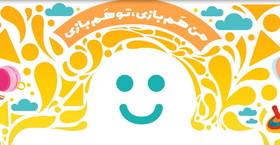 تیزر سومین جشنوارهی ملی اسباببازی کانون