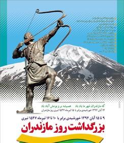 گرامیداشت روز مازندران در کانون مازندران