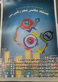 """فراخوان مسابقه عکاسی استانی """" شهر رنگین من """"منتشر شد"""