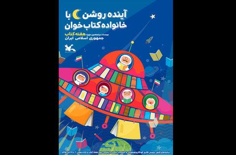 اهدای 20هزار جلد کتاب کانون به نهادهای مردمی و مدارس