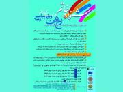 فراخوان سومین جشنواره خاتم منتشر شد