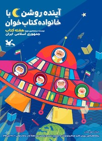 هفته کتاب و کتابخوانی در مراکز کانون پرورش فکری کودکان و نوجوانان خوزستان