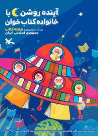 پوستر بیست و پنجمین دوره هفته کتاب جمهوری اسلامی ایران