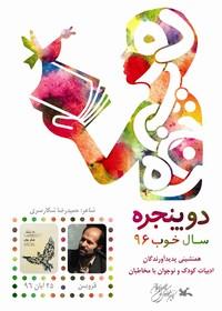 «دوپنجره» ادبی به روی اعضای کانون قزوین باز میشود