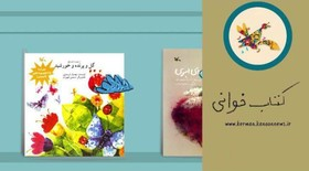 فعالیت کتابخوانی در مراکز فرهنگی هنری کانون