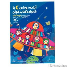 بیش از یکصد برنامه برای یار مهربان در مازندران