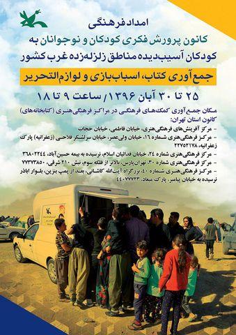 مراکز کانون تهران، پایگاه جمع آوری اقلام فرهنگی شدند
