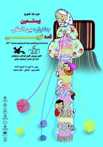 آغاز به کار رقابتهای منطقهای بیستمین جشنواره قصهگویی از تبریز