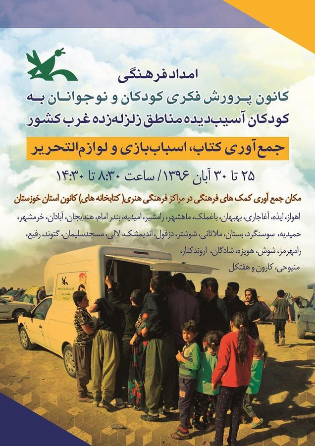 هدیههای فرهنگی مردم خوزستان به کودکان زلزلهزده استان کرمانشاه جمعآوری میشود