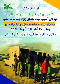بستههای فرهنگی برای کودکان زلزلهزده ارسال می شود