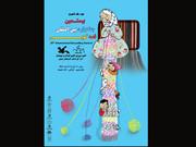 پوستر جشنواره منطقهای قصهگویی تبریز