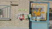 دیوار مهربانی میزبان کتابهای اهدایی اعضاي كانون شماره سه بيرجند