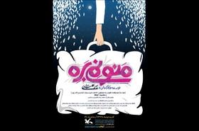 «منو نمیبره» زهرا صبری روی صحنه مرکز تئاتر کانون