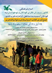 امداد فرهنگی خراسان شمالی