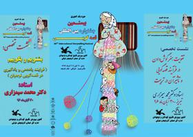 «نقش قصهگویی در تربیت مخاطب» در تبریز بررسی میشود