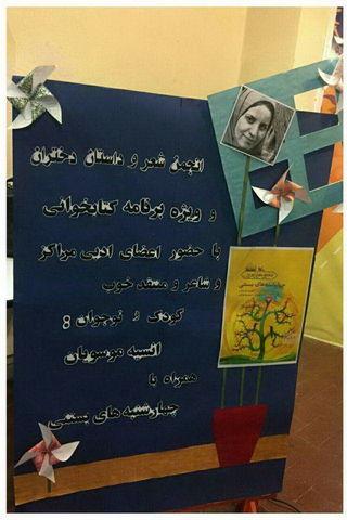 صد و هفدهمین انجمن ادبی دختران برگزار شد