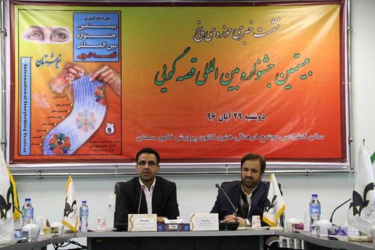 جلسه هماهنگی ستاد برگزاری حوزهی پنج بیستمین جشنواره بینالمللی قصهگویی در سمنان