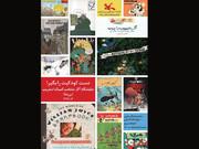 نمایشگاه کتابهای منتخب کمیک استریپ در کتابخانهی تخصصی کانون