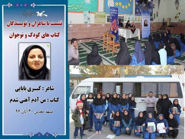 کبری بابایی همراه با مربیان کتابخانه سیار شهری مشهد